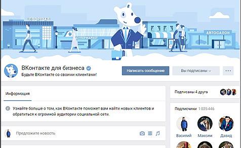 Подготовка к SMM - фронт работ по созданию и оформлению группы в социальной сети.