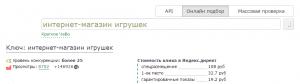Мутоген - программа для оценки конкуренции ключевой фразы в яндексе и просмотра стоимости клика по ней в Яндекс.Директе. Статья о первых нужных шагах в электронной коммерции.