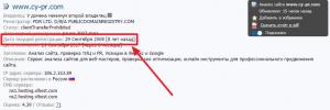 Чтобы не попасть в руки нечестивого дропшиппер-поставщика, проверяете срок давности регистрации его доменного имени. Остальные рекомендации читайте в статье.