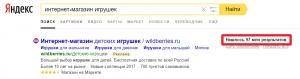 Общее количество результатов в выдаче по ключевой фразе в Яндексе. Кто хочет расширить ассортимент товаров или только решил создать интернет-магазин - читайте статью.