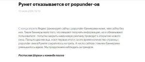 Рунет отказался от popunder-ов. Об этом и лидогенерации читайте в статье.