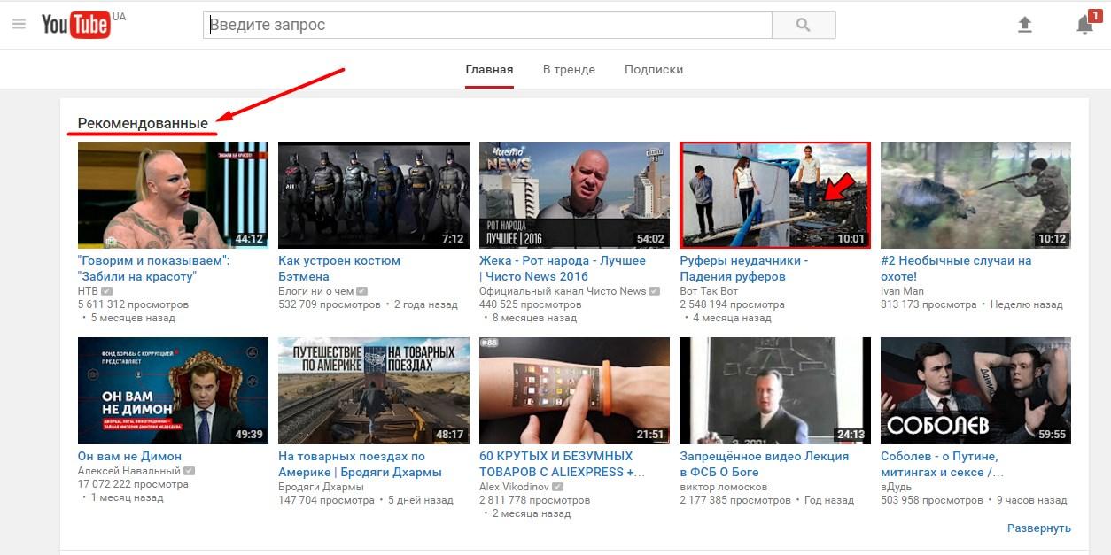 Пример естественной рекламы на YouTube. Читайте статью о нативной рекламе.