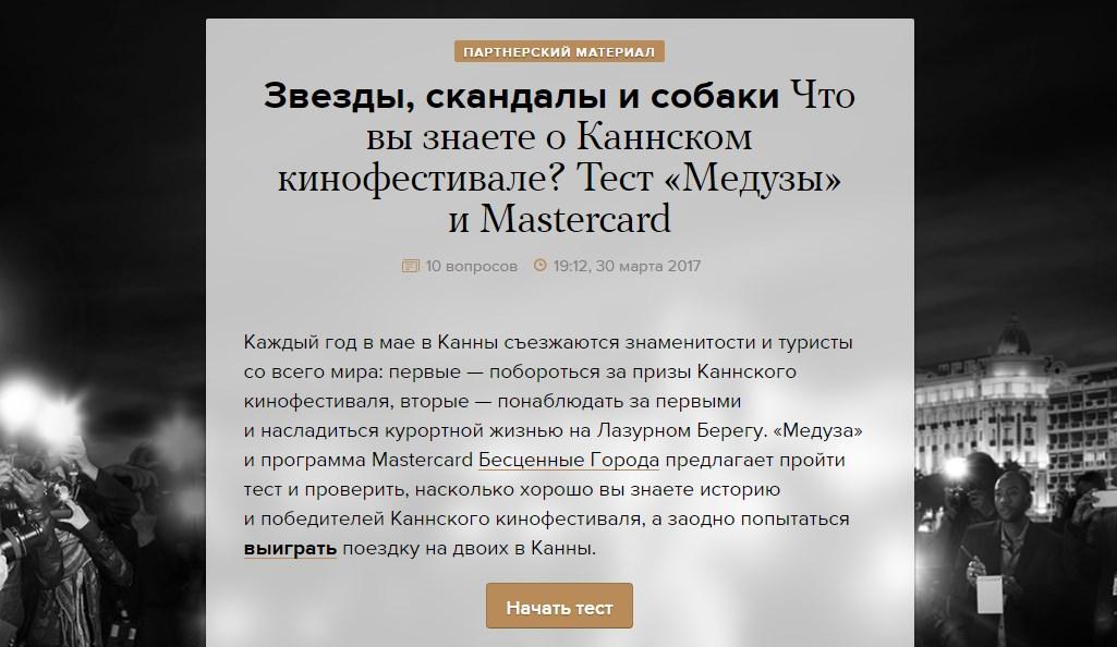 Сотрудничество Медузы и Mastercard - пример нативной рекламы и спонсорского формата. Подробности в статье.