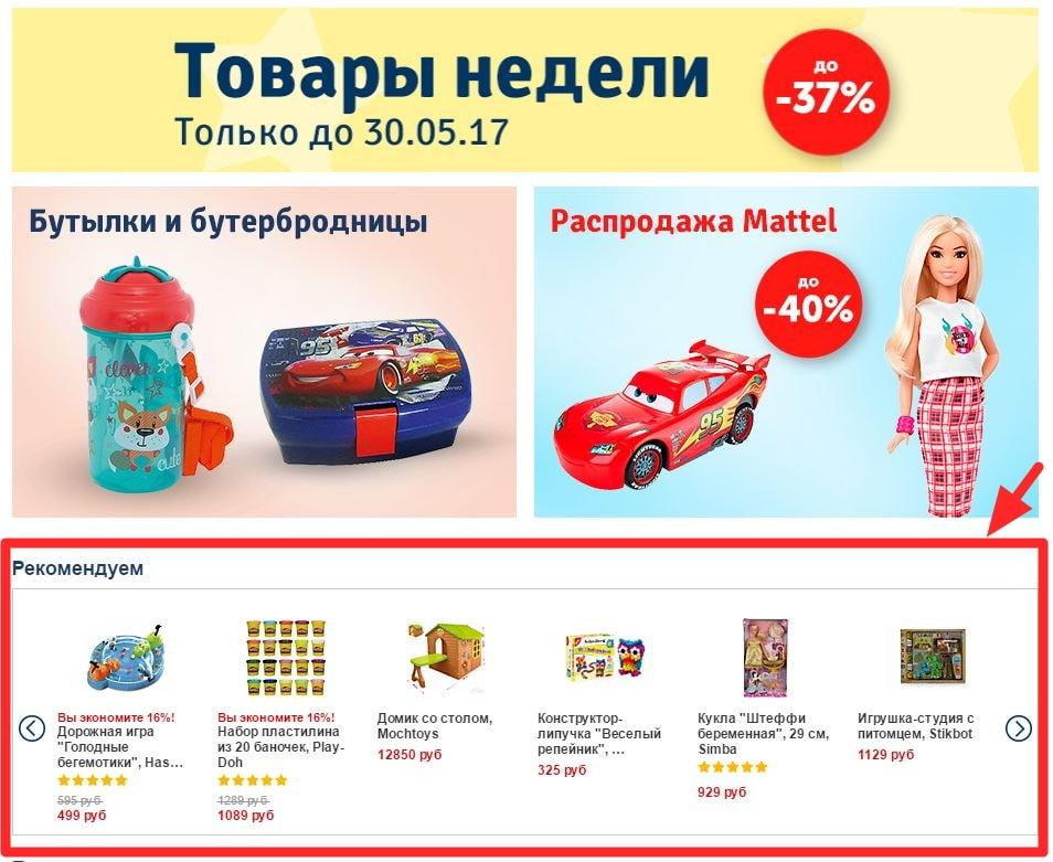 Товарный блок Рекомендуем на главной странице интернет-магазина