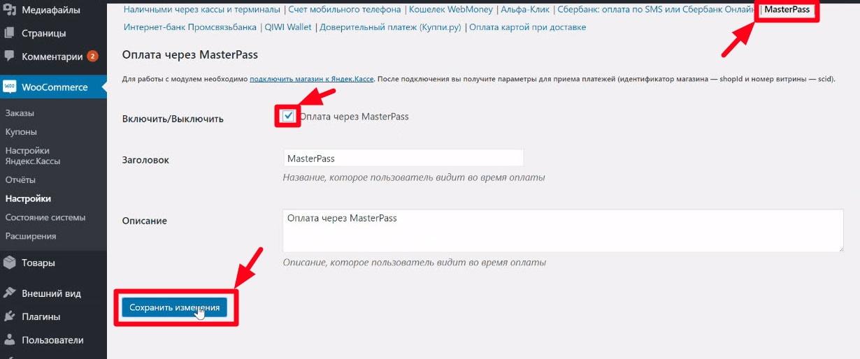 Подключаем способы платежа Яндекс.Кассы.