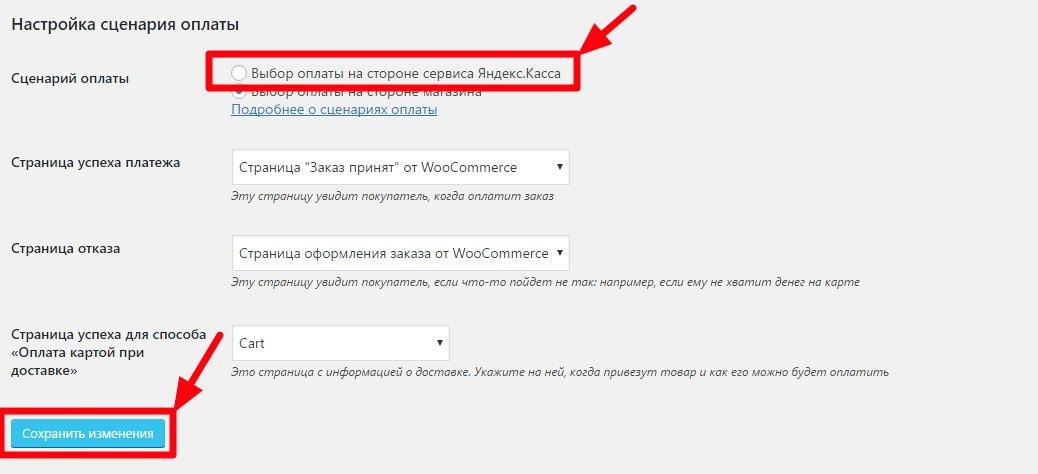 Выбор оплаты на стороне сервиса Яндекс.Кассы