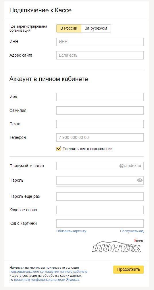 Анкета для подключения Яндекс.Кассы