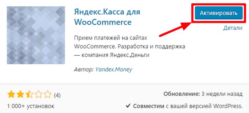 Активируем плагин Яндекс.Кассы для WooCommerce