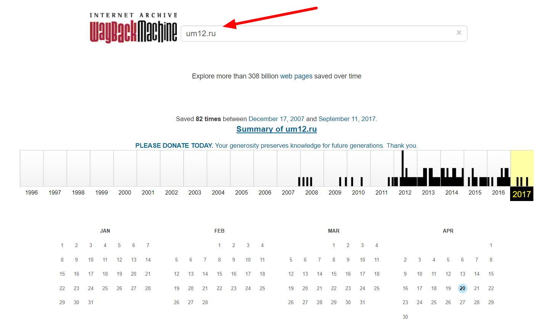 Сервис веб.архив.орг для проверки истории