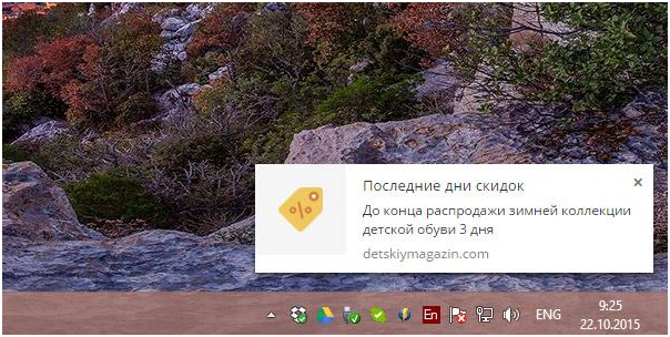 Внешний вид Push-уведомления на рабочем столе компьютера.