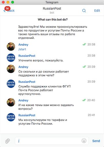 Пример организации поддержки клиентов от Почты России в Телеграм