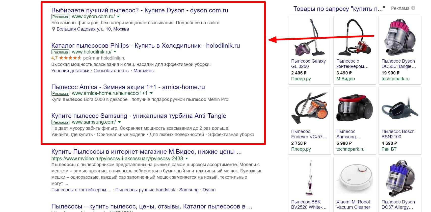 Отображение контекстной рекламы в поисковой выдаче