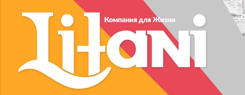 MLM компания Litani