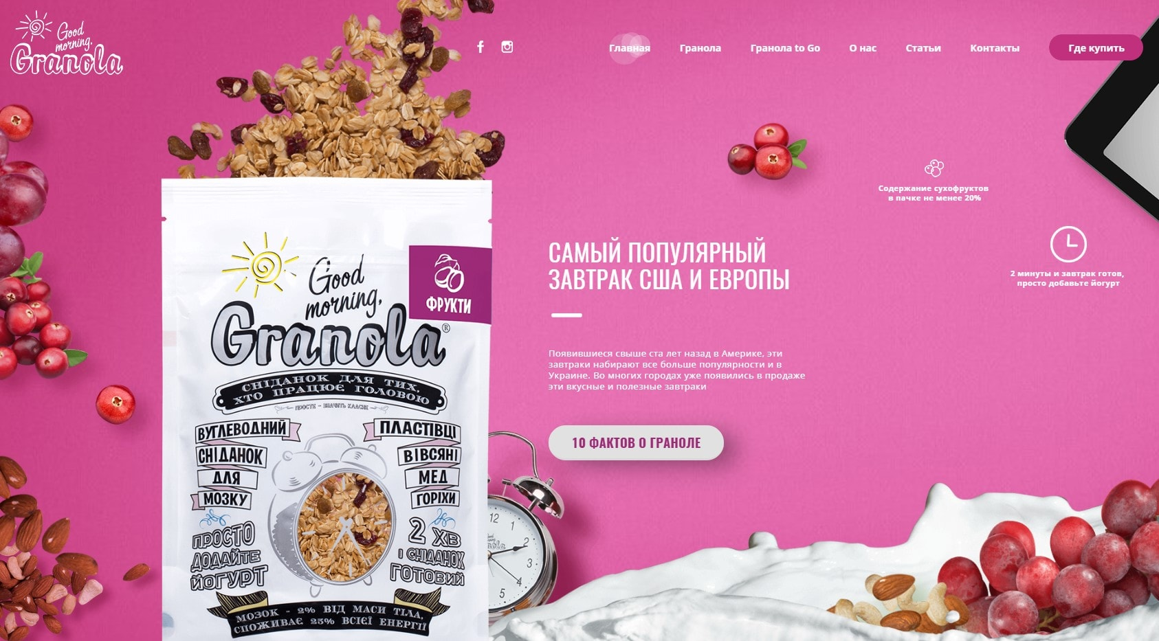 Сайт продажи питательных завтраков
