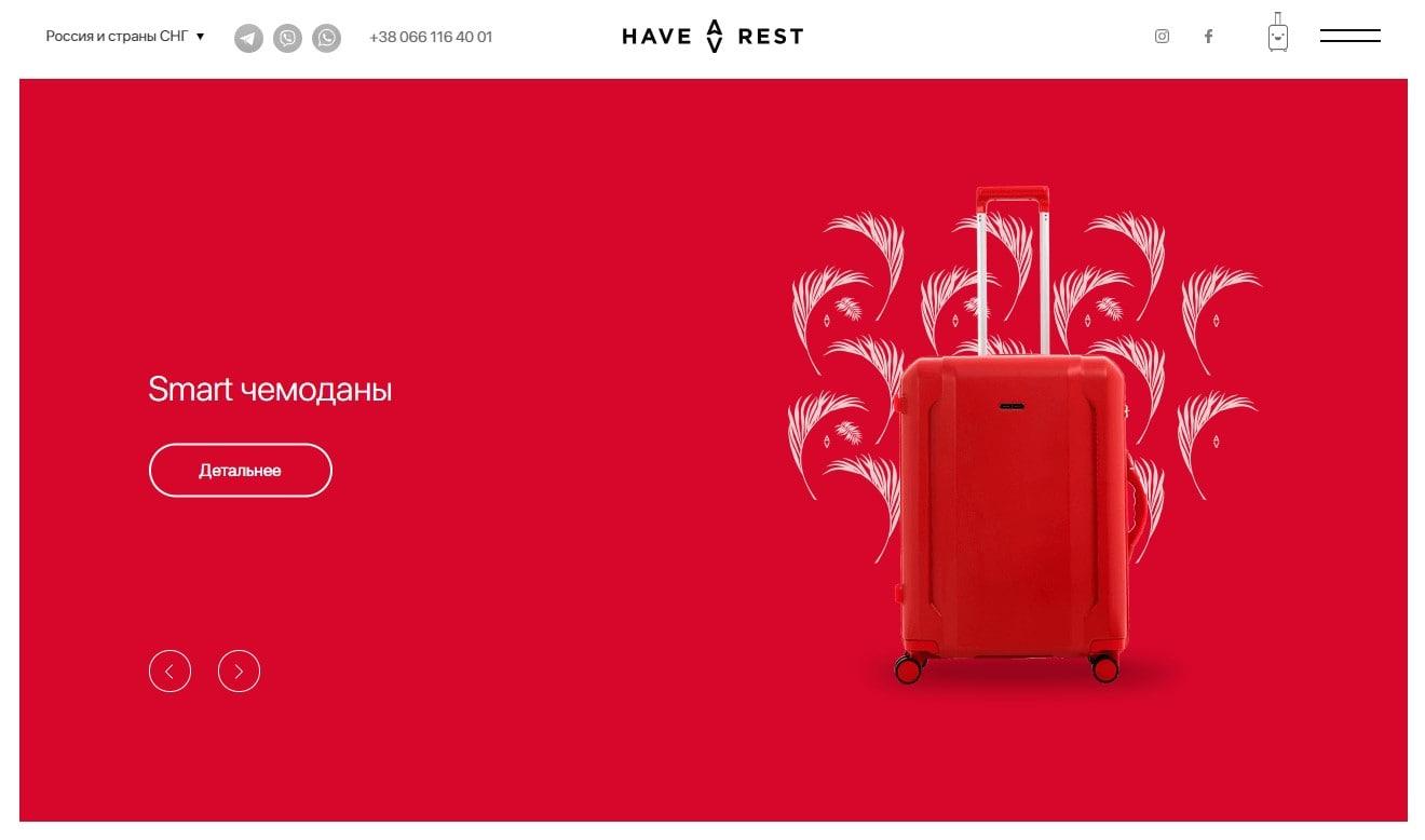Интернет-магазин чемоданов