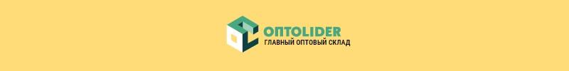 Компания Оптолидер