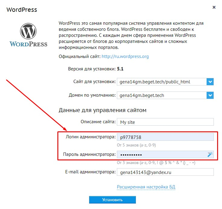 Логин и пароль от WordPress