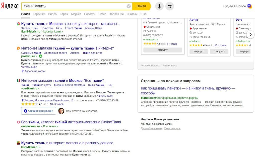 """Выдача в Яндекс по запросу """"Ткани купить"""""""