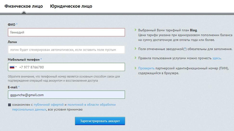 Форма для физических лиц, регистрация хостинга