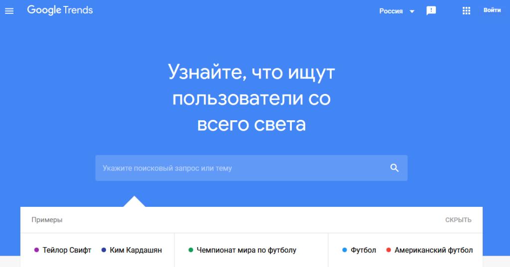 Интерфейс Google Trends
