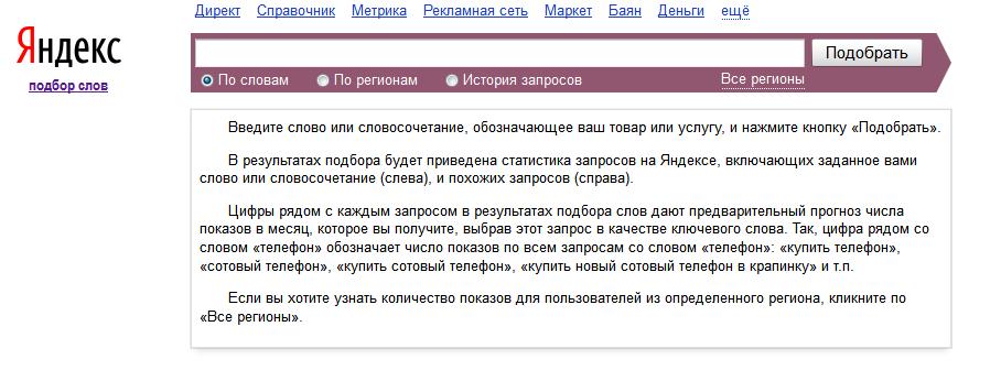 Интерфейс Wordstat Yandex