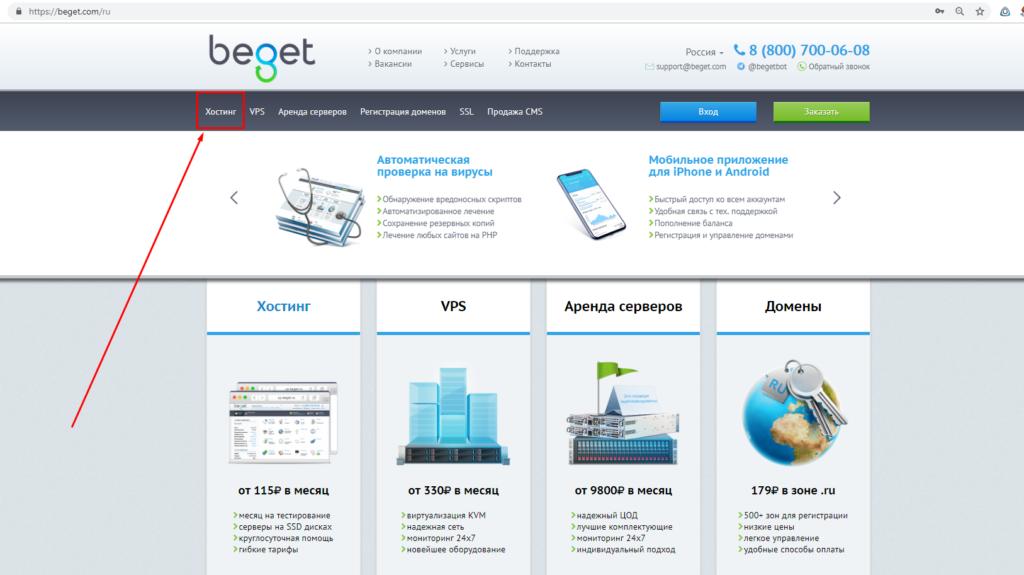 Стартовая страница хостинг-провайдера Beget