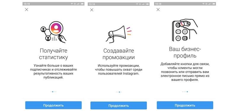 Возможности бизнес-аккаунта Instagram